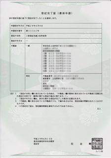 登記完了証2.jpg